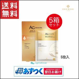 AGアルティメット マスク 5枚入り5箱セット|capecodcosme