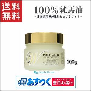 北海道純馬油 保湿クリーム ピュアホワイト 100g|capecodcosme