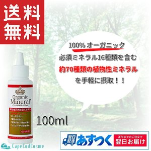 オーガニック フルボ酸原液 100ml(安心/日本製/飲み物/食事/健康/サプリメント/無添加/健康食品/オーガニック) 父の日|capecodcosme