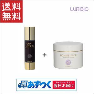 ルリビオ セントローション+ゾンビパック セット《LURIBIO、しみ、しわ、ハーブ化粧品》|capecodcosme