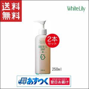 ホワイトリリー化粧品 コギト ESソープ 250ml 2本 液体洗顔料 父の日|capecodcosme