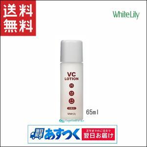 ホワイトリリー化粧品 VCローション 65ml 化粧水|capecodcosme