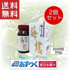 ウメケン 梅エキス粒 90g 約450粒 2個 サプリメント 梅肉 父の日|capecodcosme