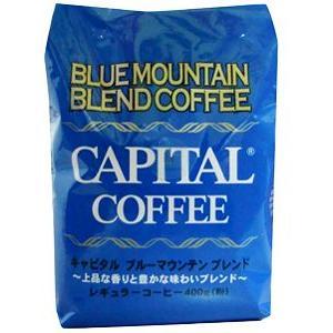 キャピタル レギュラーコーヒー ブルーマウンテンブレンド 400g袋入り(粉)
