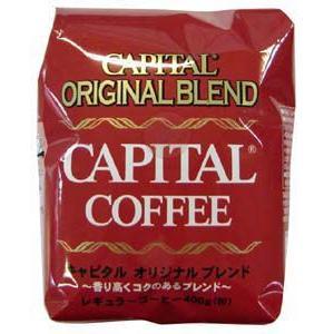 キャピタル レギュラーコーヒー オリジナルブレンド 400g袋入り(粉)