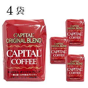 キャピタル レギュラーコーヒー オリジナルブレンドお徳セット 400g×4袋入り(粉)