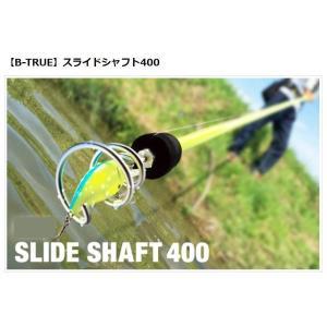 エバーグリーン(EVERGREEN) ルアー回収器 B-TRUE スライドシャフト400 自重:52...