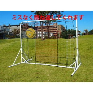 サッカー 壁打ちリバウンダー 跳ね返るサッカーゴール トレーニング キック パス トラップ 幅2m