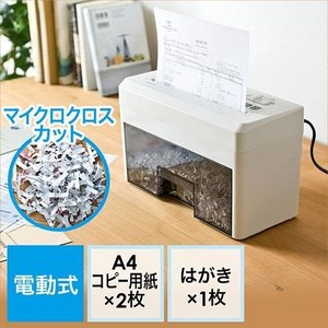 イーサプライ シュレッダー 家庭用 小型 電動マイクロクロスカット 静音 A4 連続使用8分 EZ4...