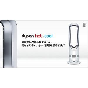 dyson hot + cool ファンヒーター ダイソン ホットアンドクール AM05  ホワイト/シルバー  正規品|caply