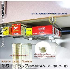 吊り下げラック 浅型 キッチンペーパホルダー(片手でカット)&2枚用ふきん掛け付 18-8ステンレス製 穴あけ不要 ネジ止め不要 日本製|caply