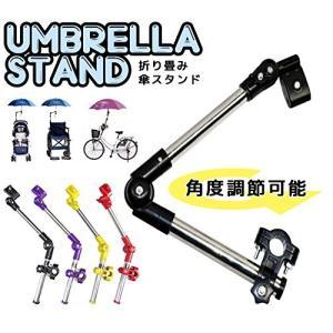 傘 スタンド 折り畳み 自転車 ベビーカー カート 雨 日除け パイプ チェアー テーブル 傘立て ...