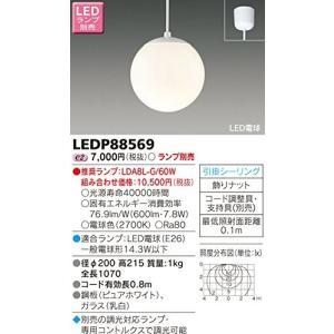 東芝(TOSHIBA) 小型LEDペンダントライト フランジタイプ (LEDランプ別売り) LEDP88569|caply