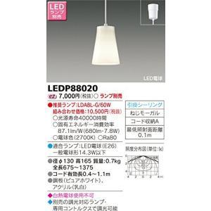 東芝 LED小型ペンダントライト LEDユニットフラット形 LEDP88020|caply