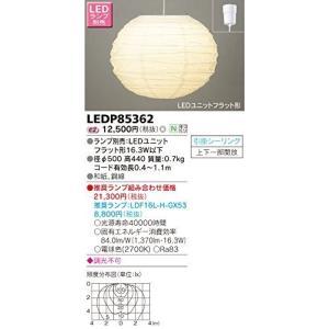 東芝 和風照明 LED小型ペンダントライト LEDP85362|caply
