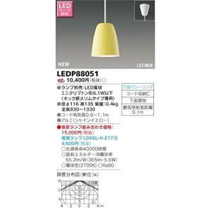 東芝(TOSHIBA) 小型LEDペンダントライト フランジタイプ LEDP88051|caply