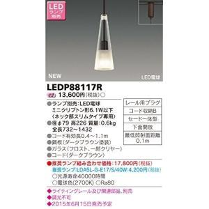 東芝ライテック LED小形ペンダント ライティングレール (R) 用 ダークブラウン φ79 ランプ別売|caply