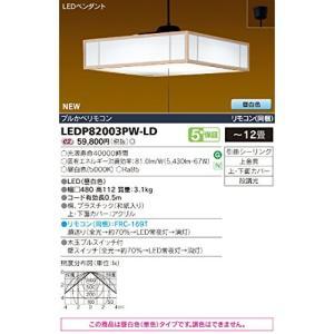 東芝(TOSHIBA) LEDペンダント 和風 調光機能 12畳用 LEDP82003PW-LD|caply