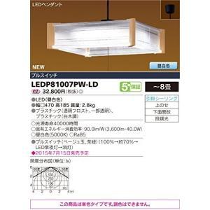 東芝ライテック プルスイッチLEDペンダント 単色・段調光タイプ 470×470 昼白色 8畳|caply