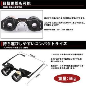 倍率 10倍 メガネ 型 双眼鏡 目幅 調整 可能|caply