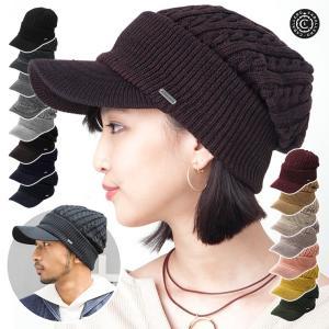 帽子 メンズ レディース ニット帽 つば付き ケーブル編み | キャバレロ Caballero (MB)
