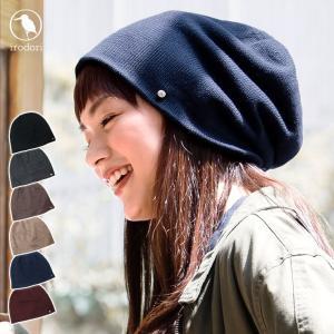 帽子 レディース ニット帽 秋 冬 | イロドリ irodori (MB)