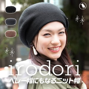 レディース ニット帽 / ベレー帽 ニットキャップ 秋 冬 irodori イロドリ (MB)