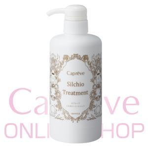 シルキオトリートメント 専用ボトル|capreve-online