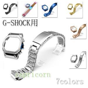 腕時計用ベルト、バンド G-SHOCK GMW-B5000 カスタムパーツ ベゼル ベルト 交換 お...