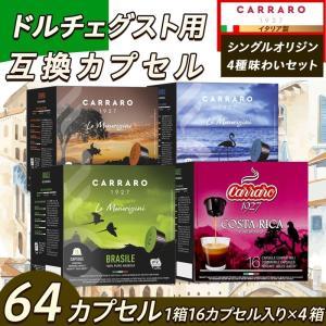 ドルチェグスト互換カプセル「コーヒーカラーロ」から、下記4種類を各々1パックのセットにした商品です。...