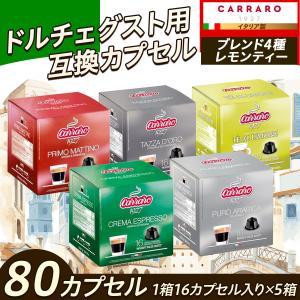 ドルチェグスト 互換カプセル カラーロ コーヒーカプセル ブレンド4種+レモンティー1種 組合せパッ...