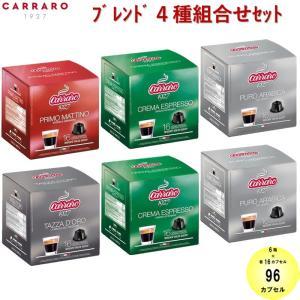 ドルチェグスト 互換カプセル カラーロ コーヒーカプセル ブレンド4種組合せパック 96カプセル(1...