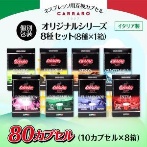 ネスプレッソ 互換 コーヒーカプセル シングルオリジン 8種 80カプセル 1箱10カプセル 8箱 ...