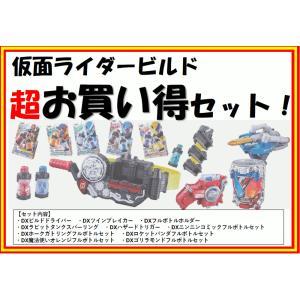 仮面ライダービルド DXビルドドライバー等 合計...の商品画像