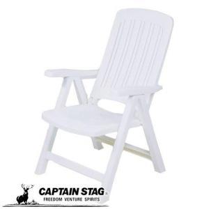 CAPTAIN STAG(キャプテンスタッグ)マラガ PC.リクライニングチェア(ホワイト)【MG2595】(アウトドア用品)の商品画像 ナビ
