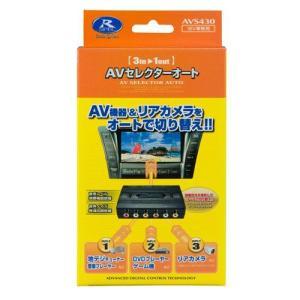 Data System AVセレクターオート AVS430