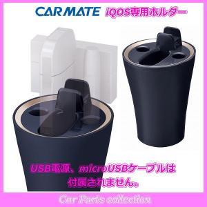 カーメイト CAR MATE iQOS専用スタ...の関連商品5