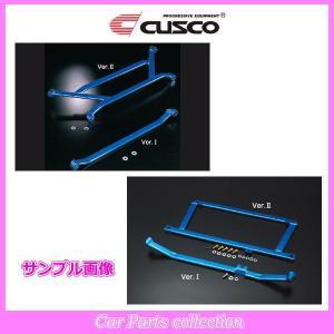 スターレット EP82(1989/12〜1996/01) 4E-FE 1300/FF クスコ CUSCO ロワアームバー Ver.1 104 475 A(要詳細確認)|car-cpc2