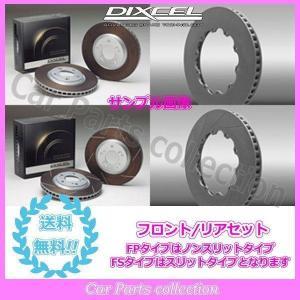 フォルクスワーゲン ゴルフ V(2.0 GTI PIRELLI) 1KBYD(08/10〜09/03) DIXCELブレーキローター 1台分 FSタイプ 1310016/1351354(要詳細確認)|car-cpc2