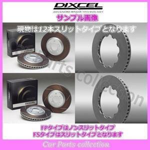 フォルクスワーゲン ゴルフ V(2.0 GTI PIRELLI) 1KBYD(08/10〜09/03) DIXCELブレーキローター リア1セット FSTタイプ(12本スリット) 1351354(要詳細確認)|car-cpc2