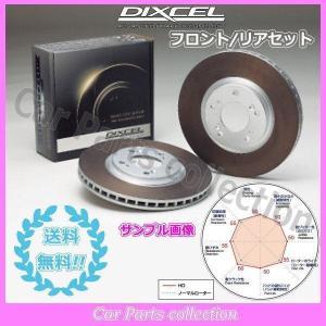 キャデラック SRXクロスオーバー(3.0) T166C(10/12〜) ディクセルブレーキローター 前後セット HDタイプ 1818395/1857810(要詳細確認)|car-cpc2
