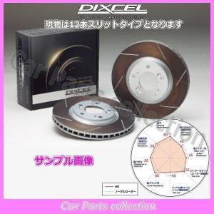 キャデラック SRXクロスオーバー(3.0) T166C(10/12〜) ディクセルブレーキローター リア1セット HSTタイプ(12本スリット) 1857810(要詳細確認)|car-cpc2