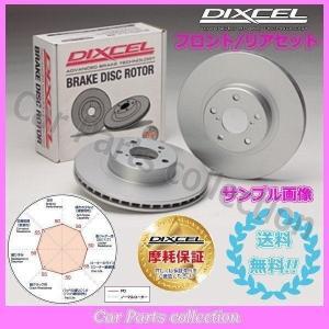 キャデラック SRXクロスオーバー(3.0) T166C(10/12〜) ディクセルブレーキローター 前後セット PDタイプ 1818395/1857810(要詳細確認)|car-cpc2