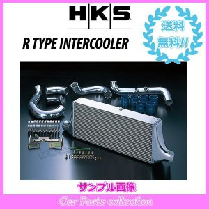 スカイラインGT-R BCNR33(RB26DETT) 95/01-98/12 エッチケーエス(HKS) R typeインタークーラー 13001-AN007|car-cpc2