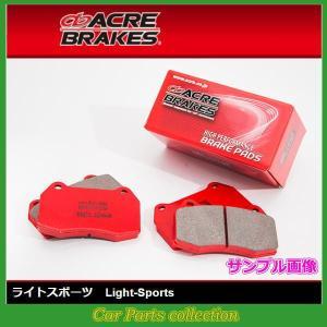 アクセラスポーツ BMEFS(13.11〜16.7)2000  アクレブレーキパッド ライトスポーツ リア1セット 459(要詳細確認)|car-cpc