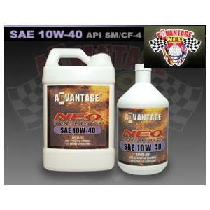 エンジンオイル アドバンテージネオ SAE 10W-40 API SM/CF-4 100%化学合成油...