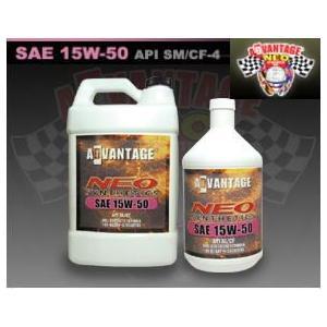 エンジンオイル アドバンテージネオ SAE 15W-50 API SM/CF-4 100%化学合成油...