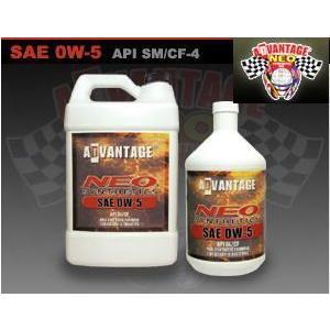 エンジンオイル アドバンテージネオ SAE 0W-5 API SM/CF-4 100%化学合成油 1...
