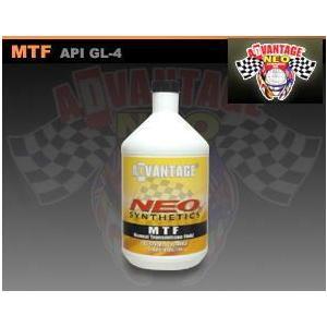 ギアオイル アドバンテージネオ MTF API GL-4 100%化学合成油 1US QUART(0...