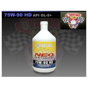 ギアオイル アドバンテージネオ 75W-90 HD API GL-5+ 100%化学合成油 1US ...